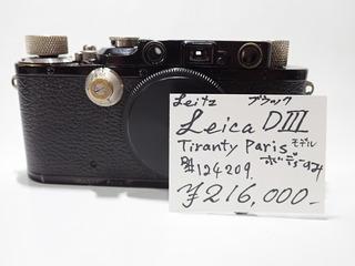 P5240305.JPG